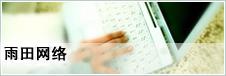 雨田亚搏手机版网站建设品牌